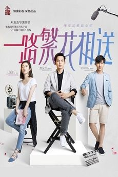 Watch online and Download free Memories of Love - 一路繁花相