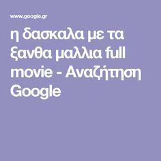 η δασκαλα με τα ξανθα μαλλια full movie - Αναζήτηση Google