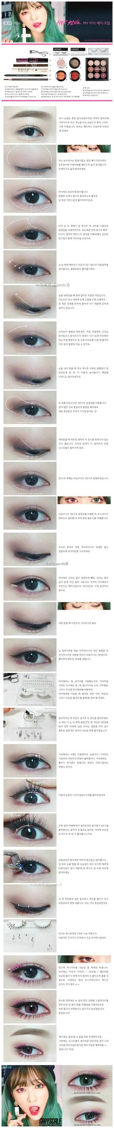 EXID HANI 《HOT PINK》Korean kpop idol makeup tutorial (cr:coco_cho_.blog.me) Pinterest : feifanzeng