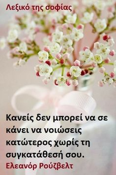 Picture Quotes, Quote Pictures, Greek Quotes, Great Words, Wisdom, Letters, Sayings, Notes, Life