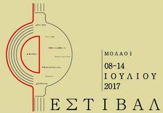 Το 1ο Πανελλήνιο Φεστιβάλ Ερασιτεχνικού Θεάτρου διοργανώνει αυτό το καλοκαίρι ο Δήμος Μονεμβασίας