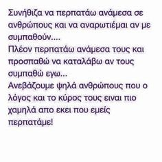 Reality Of Life, Greek Quotes, So True, Book Quotes, Wise Words, Life Is Good, Philosophy, Thoughts, Feelings