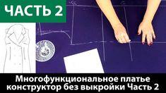 Многофункциональное платье конструктор Раскрой Спинка Часть 2