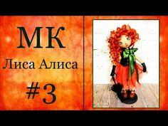 МК Лиса Алиса. Часть 3 - YouTube