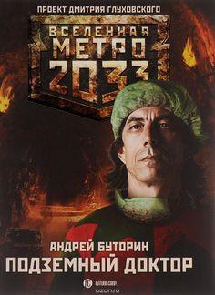 "Андрей Буторин, ""Метро 2033. Подземный доктор"" #буторин #метро2033 #обложкакниги"