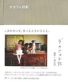 ダカフェ日記 森 友治, http://www.amazon.co.jp/dp/4834251373/ref=cm_sw_r_pi_dp_MB.Frb0AXQ5WP  /// I saw his blog. His family is my ideal.
