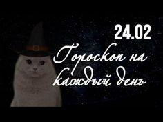 Гороскоп на 24 февраля ❂ Гороскоп на сегодня по знакам зодиака
