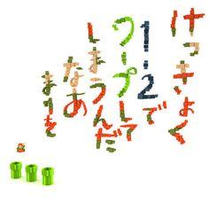 hkdmz: clumsy-k: highlandvalley: weekendneverdies: reretlet: shinoddddd: naha: ninapaw: ibi: younagi: ssbt: lightsnow: vevev: fukumatsu: mitaimon: makototz: udonchan: gkojax: wrigley: hageatama: holygrail: saitamazihen: kml: sunao: Dotter Naha, Calligraphy, Words, Lettering, Calligraphy Art, Hand Drawn Typography, Horse, Letter Writing