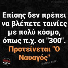 Funny Greek Quotes, Funny Quotes, Just For Laughs, Make Me Smile, Sarcasm, Just In Case, Picture Video, Best Quotes, Hilarious