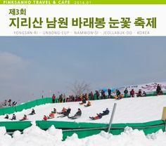 남원여행 제3회 지리산 남원 바래봉 눈꽃 축제