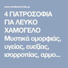 4 ΓΙΑΤΡΟΣΟΦΙΑ ΓΙΑ ΛΕΥΚΟ ΧΑΜΟΓΕΛΟ Μυστικά oμορφιάς, υγείας, ευεξίας, ισορροπίας, αρμονίας, Βότανα, μυστικά βότανα, www.mystikavotana.gr, Αιθέρια Έλαια, Λάδια ομορφιάς, σέρουμ σαλιγκαριού, λάδι στρουθοκαμήλου, ελιξίριο σαλιγκαριού, πως θα φτιάξεις τις μεγαλύτερες βλεφαρίδες, συνταγές : www.mystikaomorfias.gr, GoWebShop Platform