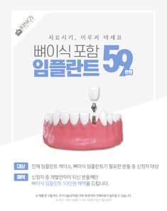 Beauty Clinic, Cooking Timer, Dental, Banner, Design, Banner Stands, Teeth, Banners