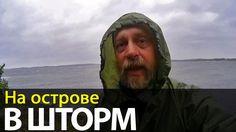 На острове в шторм   Беломорские приключения 2016   Приключения на байдарке