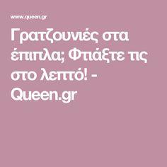 Γρατζουνιές στα έπιπλα; Φτιάξτε τις στο λεπτό! - Queen.gr Pallet Patio, Helpful Hints, Cleaning, Tips, House, Advice, Hacks, Cookies, Household
