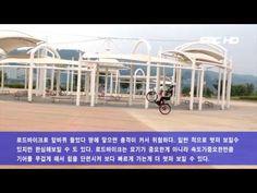 한강 공원 자전거 묘기 (서울1TV)