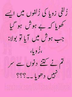 Muhammad Yahya saved to 7 5 9 0 1 2 Funny Mom Jokes, Latest Funny Jokes, Jokes Pics, Mom Humor, Hilarious, Funny Quotes In Urdu, Funny Attitude Quotes, Jokes Quotes, Memes