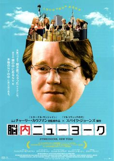Pop Culture Graphics Synecdoche, New York Poster Movie Japanese x 17 Inches - x Philip Seymour Hoffman Samantha Morton Michelle Williams Catherine Keener Emily Watson New York Poster, New York Movie, Samantha Morton, Emily Watson, Philip Seymour Hoffman, Foreign Movies, New York Photos, Japanese Poster, Michelle Williams