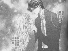 Keishichou Tokuhanka 007 manga - ❤️ Kuze and Fuyuki ❤️
