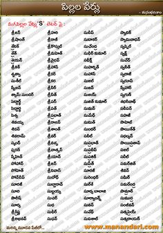 Babies Meaning In Telugu