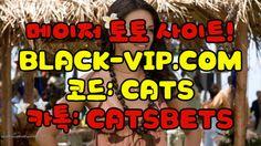 스마트폰베트맨く BLACK-VIP.COM 코드 : CATS 스마트폰배팅 스마트폰베트맨く BLACK-VIP.COM 코드 : CATS 스마트폰배팅 스마트폰베트맨く BLACK-VIP.COM 코드 : CATS 스마트폰배팅 스마트폰베트맨く BLACK-VIP.COM 코드 : CATS 스마트폰배팅 스마트폰베트맨く BLACK-VIP.COM 코드 : CATS 스마트폰배팅