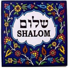 Hand painted ceramic tile with the word Shalom in English and Hebrew. Shalom means Welcome, Hello, Peace...