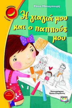 Εξώφυλλο σε μεγάλες διαστάσεις - Η ΓΙΑΓΙΑ ΜΟΥ ΚΑΙ Ο ΠΑΠΠΟΥΣ ΜΟΥ Little Books, Childrens Books, Kindergarten, Ebooks, Family Guy, Greek, Fictional Characters, Illustration, Livres