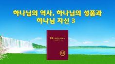 하나님의 발표 《하나님의 역사, 하나님의 성품과 하나님 자신 3》 제2회