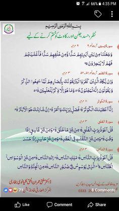 Baking Soda And Honey, Islam Hadith, Islamic Dua, Islamic Videos, Islamic Pictures, Gate, Safety, Shabby Chic, Sayings