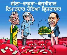 Vadra sirf Congress da nahi hor kise da ki damad hai !