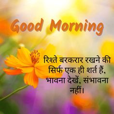 Good Morning Quotes Friendship, Good Morning Life Quotes, Good Morning Beautiful Quotes, Good Morning Inspirational Quotes, Beautiful Love Quotes, Morning Greetings Quotes, Good Thoughts Quotes, Good Morning Messages, Morning Images In Hindi