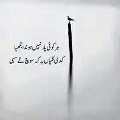 Na har koi yar tay na har koi pyar bs dünya mtlb di ay Jis waley mtlb mukya smjho yarai muki ❗💯--__-- Nice Poetry, Love Romantic Poetry, Soul Poetry, Poetry Feelings, Love Poetry Urdu, My Poetry, Sufi Quotes, Poetry Quotes, Urdu Quotes