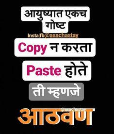 Marathi Love Quotes, Marathi Poems, Hindi Quotes, Sad Quotes, Quotations, Best Quotes, Qoutes, Life Quotes Pictures, Photo Quotes