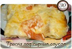 Треска в духовке под сырным соусом / Основы бизнеса