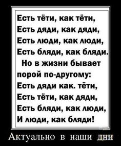 the whole truth about Russian Funny Phrases, Funny Quotes, Laws Of Life, Funny Expressions, Truth Of Life, L Love You, Life Philosophy, Adult Humor, New Words
