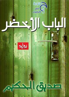 رواية الباب الأخضر للروائى صديق الحكيم