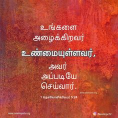 Bible Words Images, Tamil Bible Words, Biblical Verses, Bible Scriptures, Good Morning Sunshine Quotes, Jesus Christ Painting, Beautiful Verses, Christ In Me