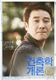 """Uhm Tae Woong, Han Ga In, Suzy Bae & Lee Je Hoon for """"Introduction to Architecture"""" movie poster. Korean Drama Movies, Korean Actors, Lee Je Hoon, Can We Love, Jung Il Woo, Ga In, Best Dramas, Piece Of Me, Actors & Actresses"""