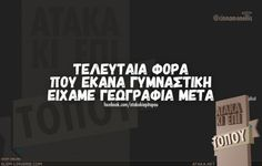 Free Therapy, Greek Quotes, Just For Laughs, Feel Good, Haha, Funny Quotes, Hilarious, Wisdom, Messages
