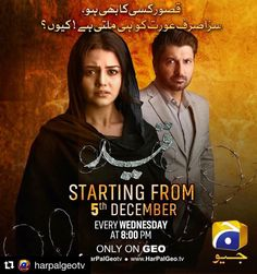 Pin by źarà👸 on Pakistan drama Pakistani dramas