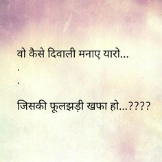 Aashish Jaiswal (आशीष जायसवाल), Taught by an Introvert teacher, LIfe. My teachers: * Taught by Writers * * Write loud and Clear about what hurts. Shyari Quotes, Desi Quotes, Love Quotes In Hindi, Hurt Quotes, Strong Quotes, Love Quotes For Him, Words Quotes, Funny Quotes, Positive Quotes