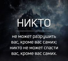Value Quotes, Zen Quotes, Wise Quotes, Motivational Quotes, Positive Motivation, Life Motivation, Russian Quotes, My Mood, Good Thoughts