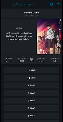 تحميل أفضل تطبيق أنمي ليك Animelek لمشاهدة وتحميل الأنمي المترجم للاندرويد 2020 10 Things Darwin Pandora Screenshot