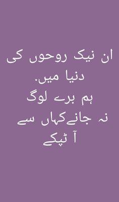 Urdu Quotes, Poetry Quotes, Islamic Quotes, Poetry Pic, Sufi Poetry, Best Urdu Poetry Images, Love Poetry Urdu, Urdu Thoughts, Deep Thoughts