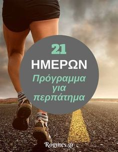 Weight Loss Plans, Weight Loss Tips, Herbalife, Better Life, Personal Trainer, At Home Workouts, Natural Remedies, Health Tips, Health Fitness