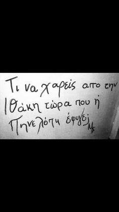 Wall Quotes, Me Quotes, Squaring The Circle, Book Wall, Free Soul, Let's Have Fun, Life Thoughts, Greek Quotes, Some Words