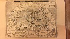 《 俄匪侵略世界藍圖 》民國六十四年(1975)豪華書局發行。