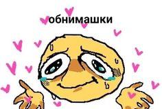 Stupid Memes, Dankest Memes, Funny Memes, Emoji Drawings, Cute Love Memes, Cute Emoji, Meme Faces, Wholesome Memes, Mood Pics