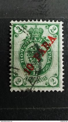 ULTRA RARE 2 KOP RUSSIA EMPIRE OVERPRINT 10 PARA OTTOMAN EMPIRE WMK STAMP TIMBRE - 1857-1916 Empire
