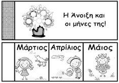 Δημιουργίες από καρδιάς...: Lapbook Μαθαίνω τις εποχές Numbers Preschool, Months In A Year, Spring Summer, Teaching, Comics, Projects, Greek, Art, Log Projects