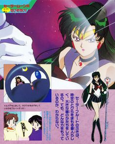 セーラープルート / 冥王せつな Sailor Pluto / Setsuna Meioh : 美少女戦士セーラームーンR - Sailor Moon TV Magazine Deluxe